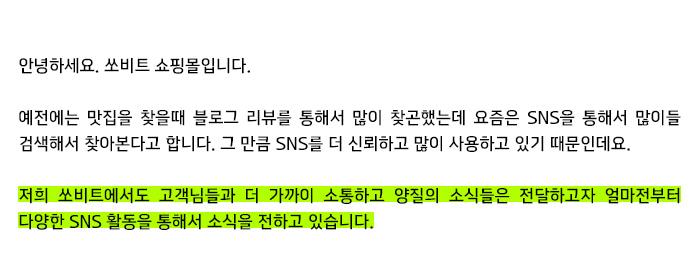 쏘비트 SNS 채널